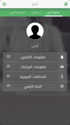 شرح تطبيق أبشر الجديد Absher 2021 1442 مخالفات مرورية معاملات - الصفحة العربية