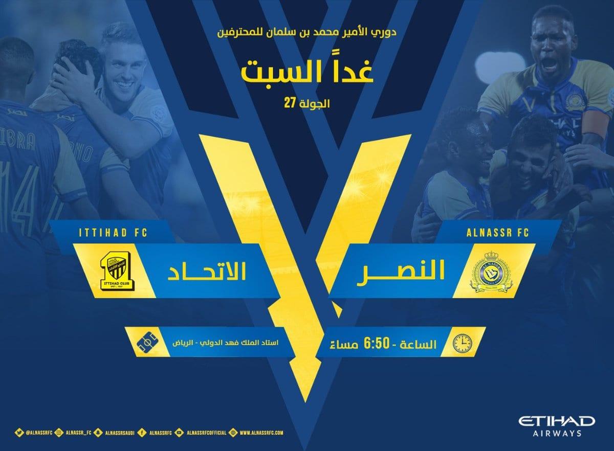صورة تشكيلة مباراة الاتحاد والنصر قبل موعد مباراة النصر ضد الاتحاد