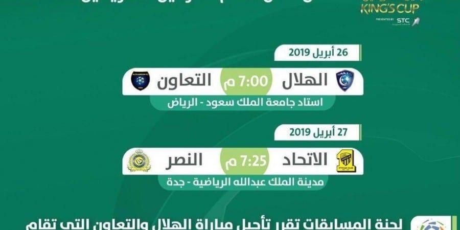 Photo of نتيجة مباراة الهلال والتعاون في النصف الدوري 5:0