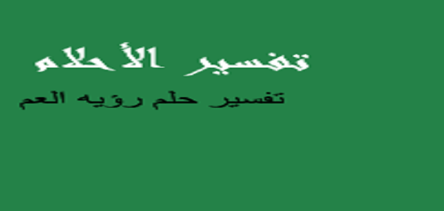 Photo of تفسير رؤيه العم في المنام