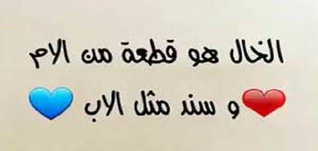 Photo of رؤية الخال في المنام