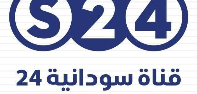 تردد قناة سودانية 24 الجديدة 2021 عرب سات ٢٤