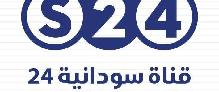 صورة تردد قناة سودانية 24 الجديدة 2020  عرب سات