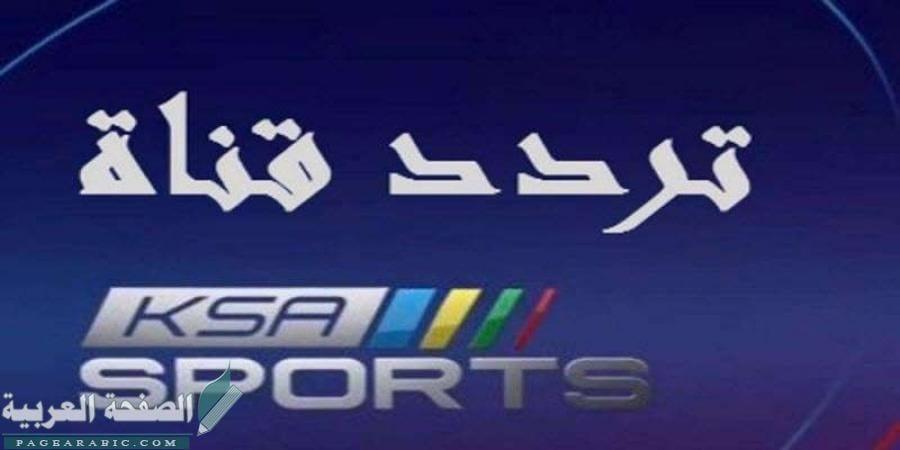 Photo of تردد قناة السعودية الرياضية