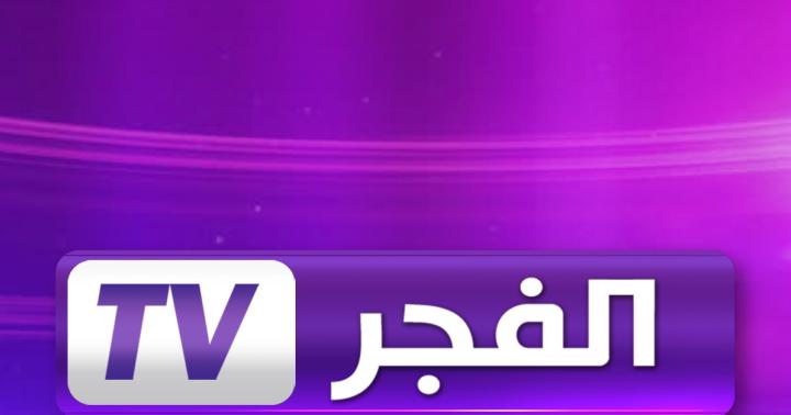 صورة تردد قناة الفجر الجزائرية El Fadjer TV