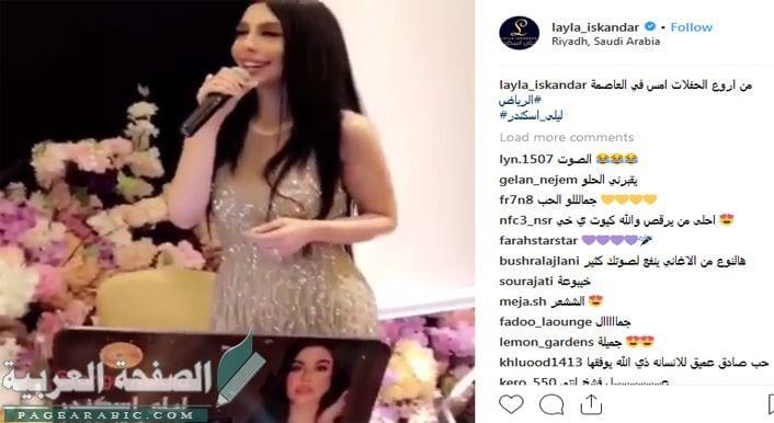 صورة فيديو ليلى إسكندر في حفلة الرياض
