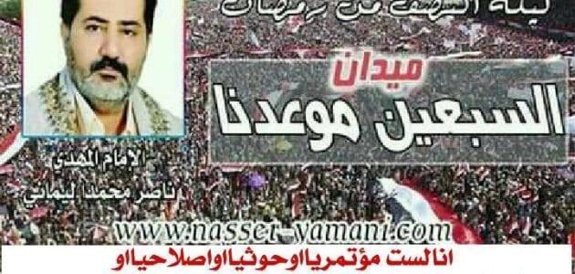 """إعتقال المهدي المنتظر في صنعاء """" ناصر محمد اليماني"""""""