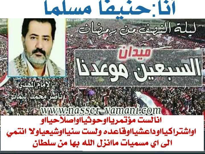 """Photo of إعتقال المهدي المنتظر في صنعاء """" ناصر محمد اليماني"""""""