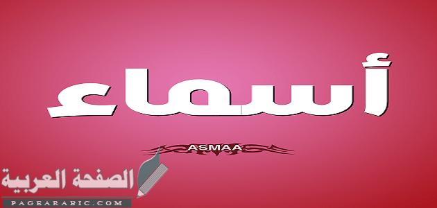 Photo of معنى اسم أسماء وصفات حامله