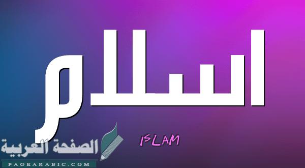 صورة معنى اسم اسلام وصفاته