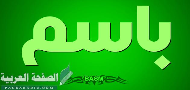Photo of معنى اسم باسم وصفات حامله