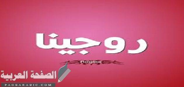 Photo of معنى اسم روجينا وصفات حامله