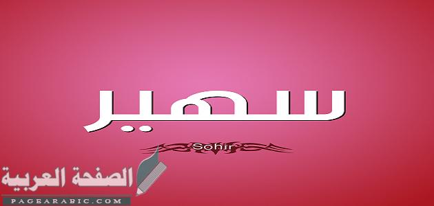 Photo of معنى اسم سهير وصفات حامله