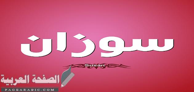 Photo of معنى اسم سوزان وصفات حاملة