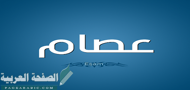 صورة ماهو معنى اسم عصام وصفات حامله