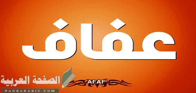 معنى اسم عفاف وصفات حامله