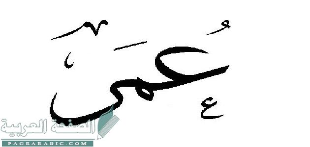 معنى اسم عمر وصفات حامله