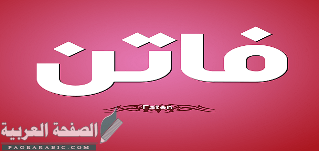 Photo of معنى اسم فاتن وصفات حامله
