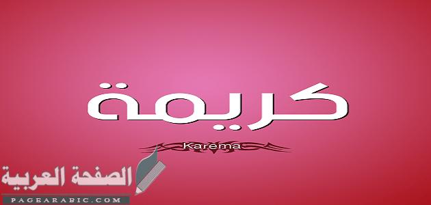Photo of معنى اسم كريمة مزخرف وصفات حامله
