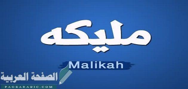Photo of معنى اسم مليكة وصفات حامله