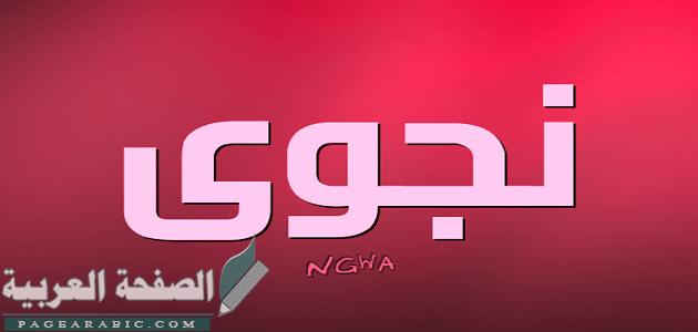 Photo of معنى اسم نجوى وصفات حامله