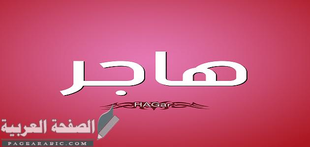 Photo of معنى اسم هاجر وصفات حامله