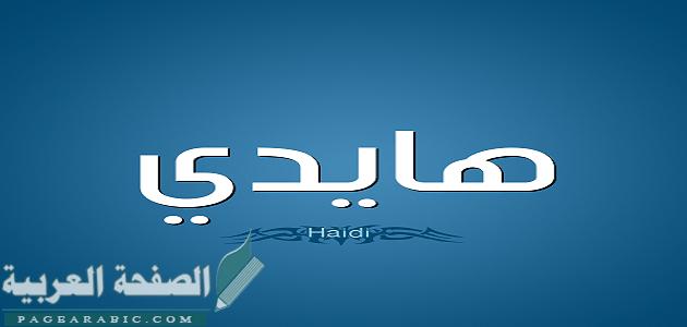 Photo of معنى اسم هايدي وصفات حامله