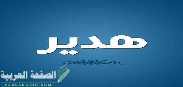 Photo of معنى اسم هدير وصفات حامله