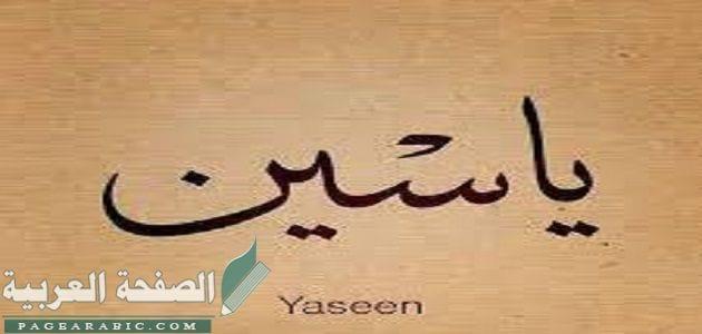 Photo of معنى اسم ياسين وصفات حامله