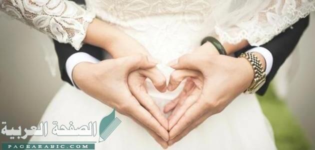 مقومات وأساسيات الزواج الناجح