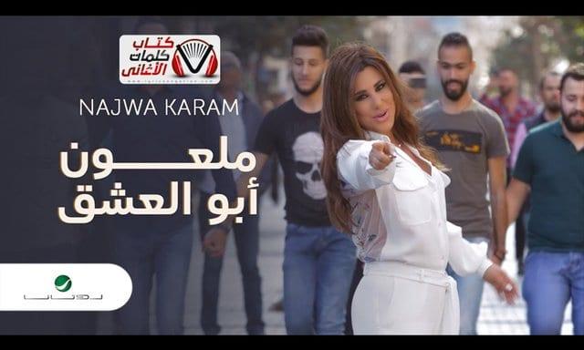صورة كلمات اغنية ملعون أبو العشق – نجوى كرم