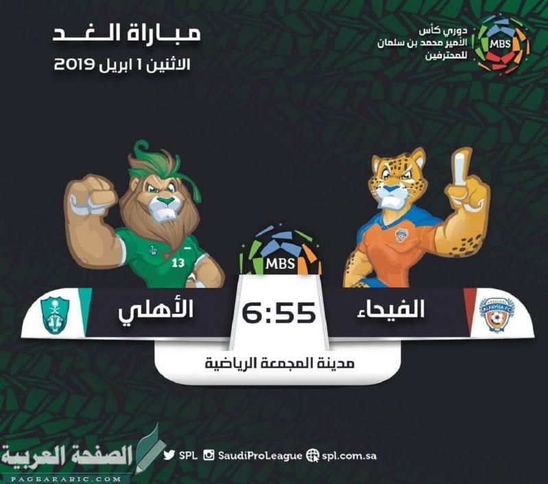 موعد مشاهدة مباراة الفيحاء والأهلي - الصفحة العربية