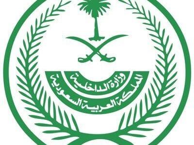 أوقات التجول خلال شهر رمضان 2020 في السعودية تصريح تنقل