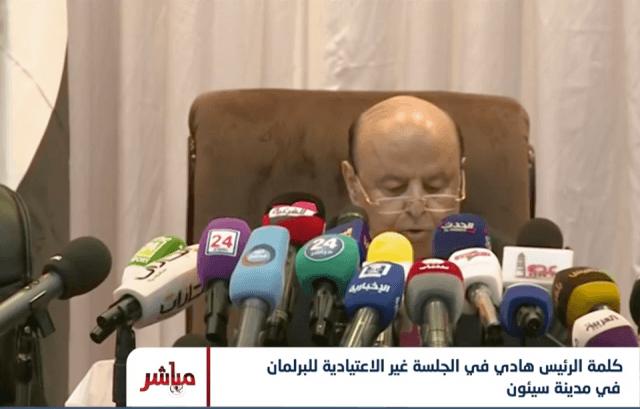 صورة كلمة الرئيس هادي اليوم في أولى جلسات مجلس النواب ودعوة للتصالح مع الحوثيين