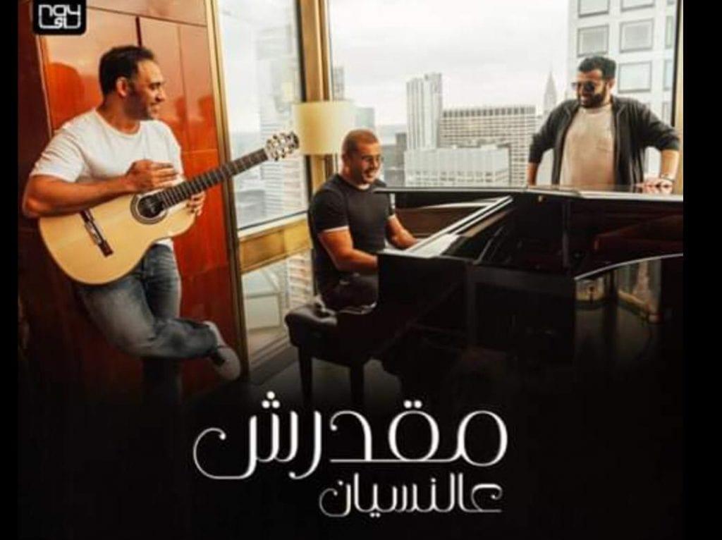 صورة كلمات اغنية مقدرش عالنسيان – عمرو دياب – تركي آل الشيخ