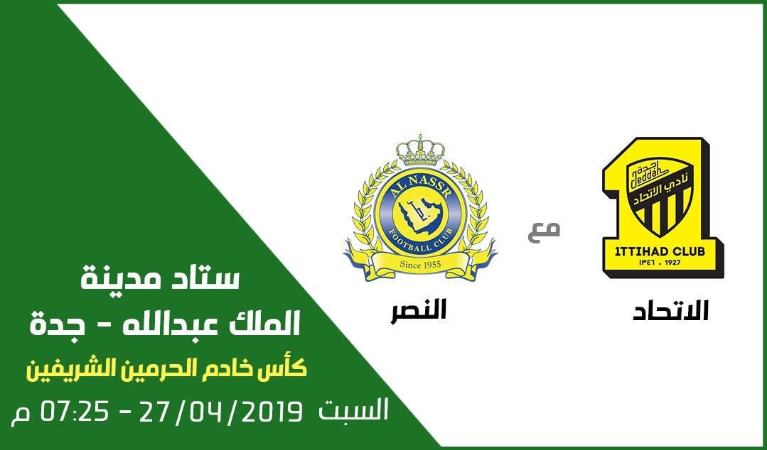 صورة مباشر : مشاهدة مباراة الاتحاد والنصر اليوم النصر ضد الاتحاد