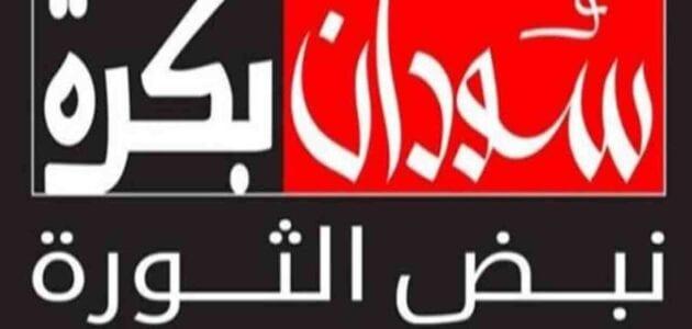 تردد قناة السودان – سودان بكرة