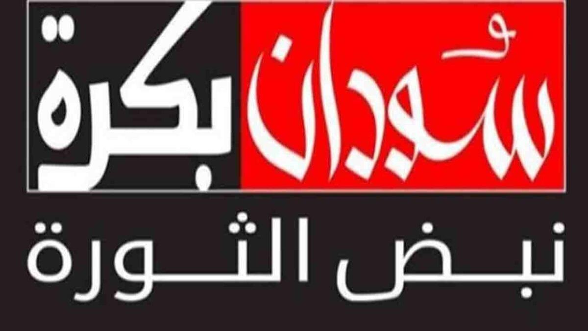 صورة تردد قناة السودان – سودان بكرة