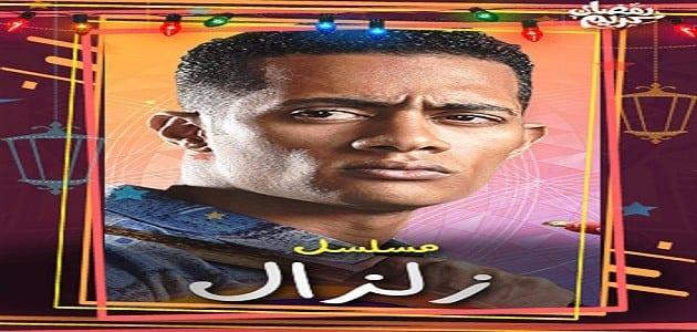 Photo of الحلقه السابعه من مسلسل زلزال