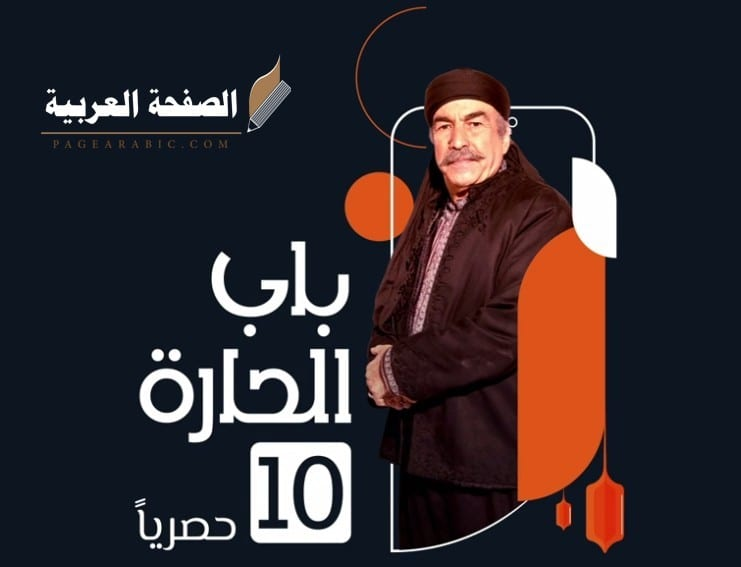 Photo of برومو مسلسل باب الحارة الجزء 10 العاشر الحلقة الأولى قصف الحارة