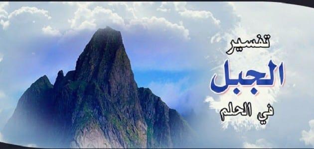 Photo of تفسير رؤية الجبل في المنام