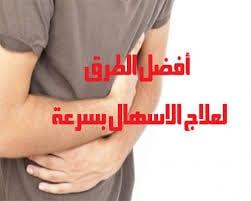 Photo of علاج الإسهال المزمن