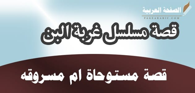 Photo of مسلسل غربة البن هل هي قصة مسروقة من الكاتبة اروى الشميري