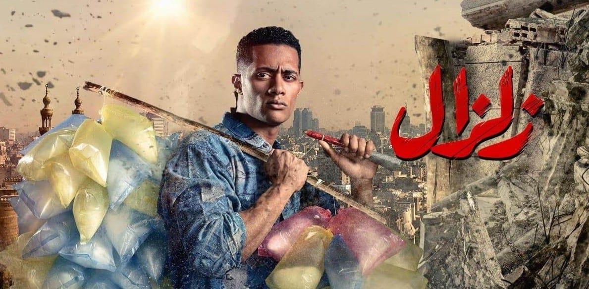 مسلسل زلزال الحلقة 1 الاولى محمد رمضان على قناة dmc
