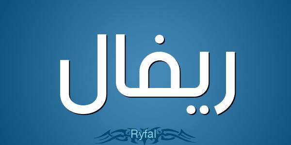معنى اسم ريفال وشخصيتها حسب علم النفس