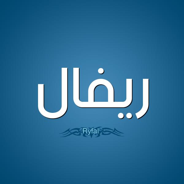 Photo of معنى اسم ريفال وشخصيتها حسب علم النفس