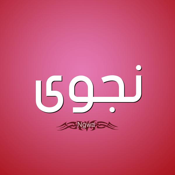 Photo of معنى اسم نجوى وصفات حاملة هذا الاسم
