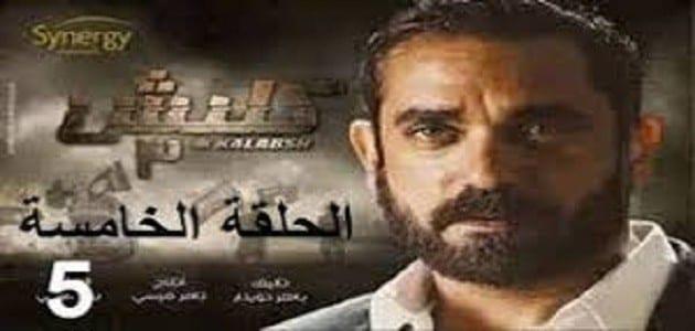 Photo of ملخص الحلقة الخامسة من مسلسل كلبش الجزء ال3