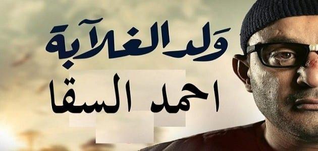 Photo of ملخص الحلقة الخامسة من مسلسل ولد الغلابة