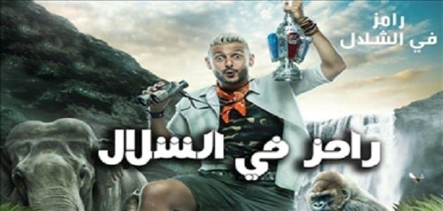 Photo of ملخص الحلقة السابعة من برنامج رامز في الشلال